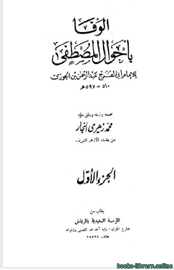 ❞ كتاب الوفا بأحوال المصطفي pdf ❝  ⏤ أبو الفرج عبد الرحمن بن الجوزي