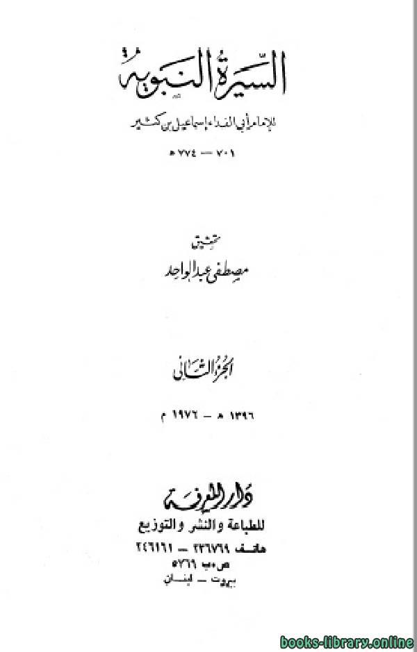 ❞ كتاب السيرة النبوية الجزء الثاني: الهجرة إلى الحبشة - 2 هـ ❝  ⏤ إسماعيل بن عمر القرشي الدمشقي