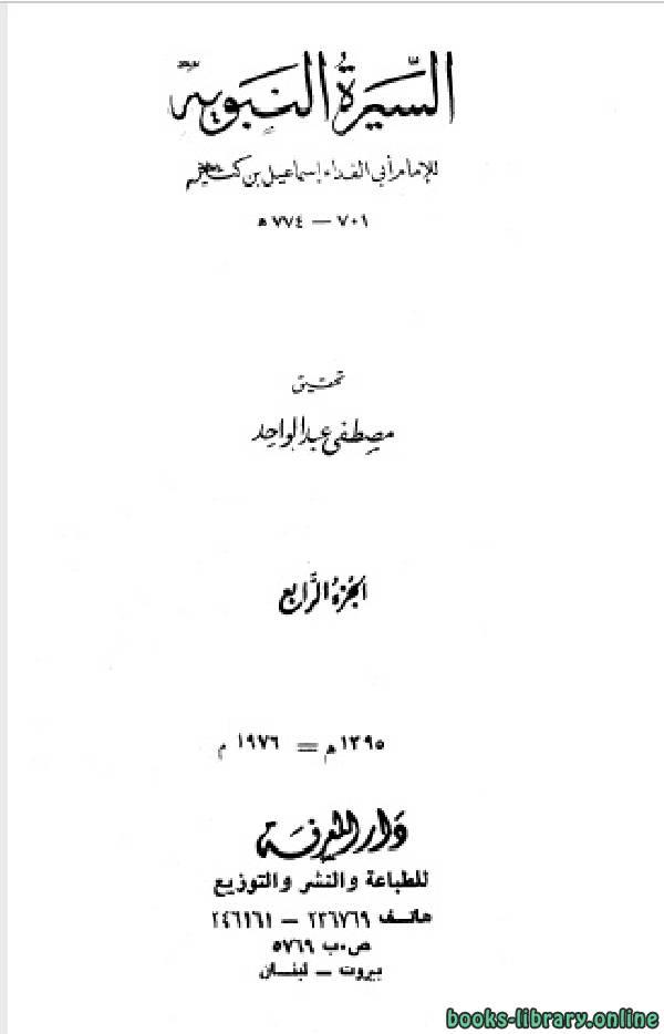 ❞ كتاب السيرة النبوية الجزء الرابع: 9 هـ - ما يذكر من أثار النبي ❝  ⏤ إسماعيل بن عمر القرشي الدمشقي