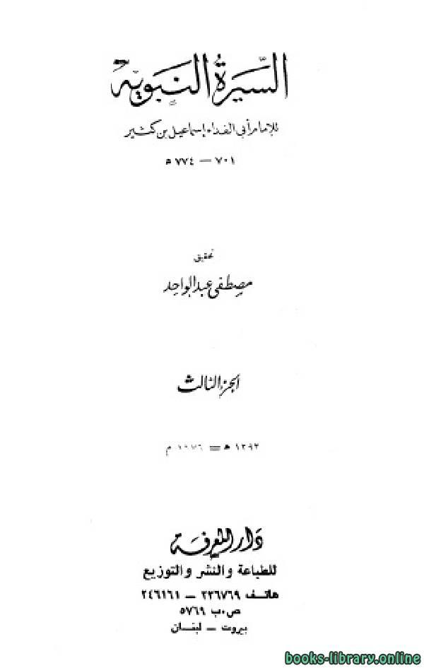 ❞ كتاب السيرة النبوية الجزء الثالث: 3 هـ - 8 هـ ❝  ⏤ إسماعيل بن عمر القرشي الدمشقي