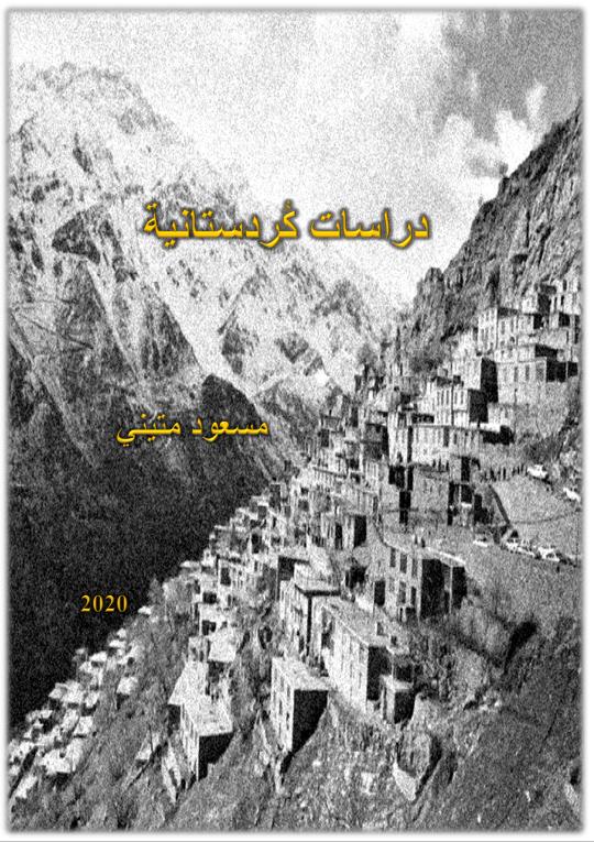 ❞ كتاب دراسات كُردستانية ❝  ⏤ مسعود متيني