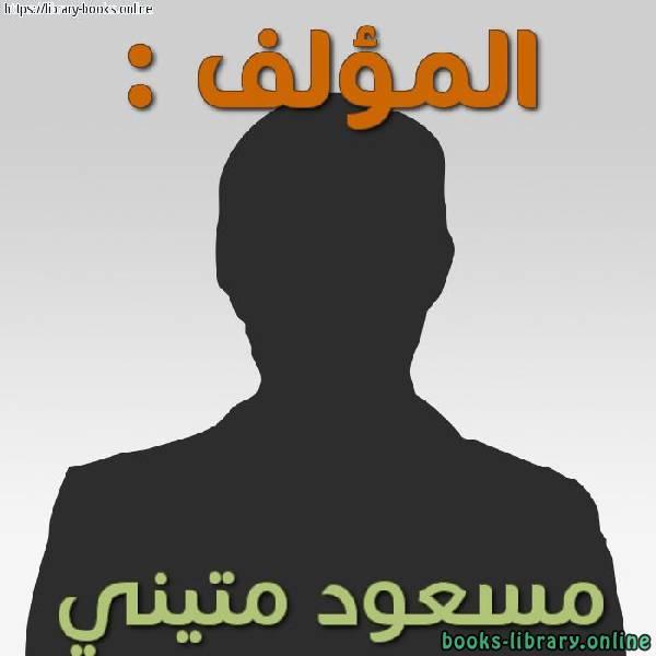 كتب مسعود متيني