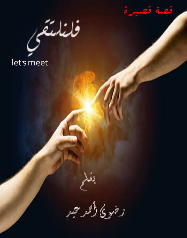 ❞ قصة فلنلتقي ❝  ⏤ رضوي احمد عيد