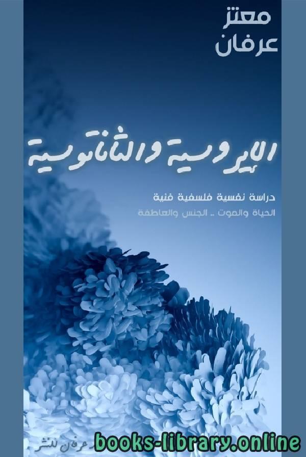❞ كتاب الإيروسية والثاناتوسية ❝  ⏤ معتز عرفان