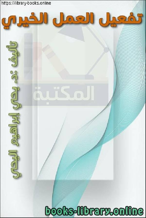 ❞ كتاب تفعيل العمل الخيري ❝  ⏤ يحيى بن إبراهيم اليحيى