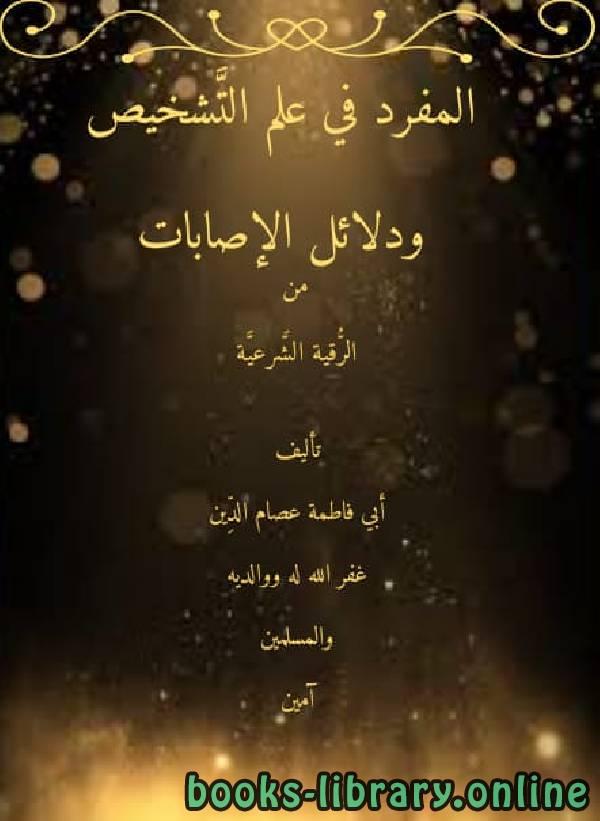 ❞ كتاب المفرد في علم التشخيص و دلائل الإصابات ❝  ⏤ أبو فاطمة عصام الدين