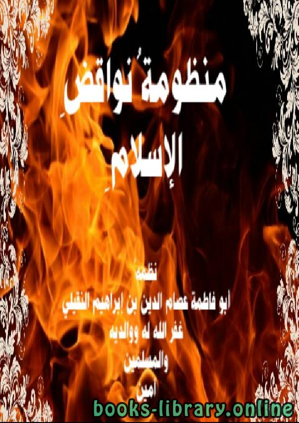 ❞ كتاب منظومة نواقض الإسلام ❝  ⏤ أبو فاطمة عصام الدين