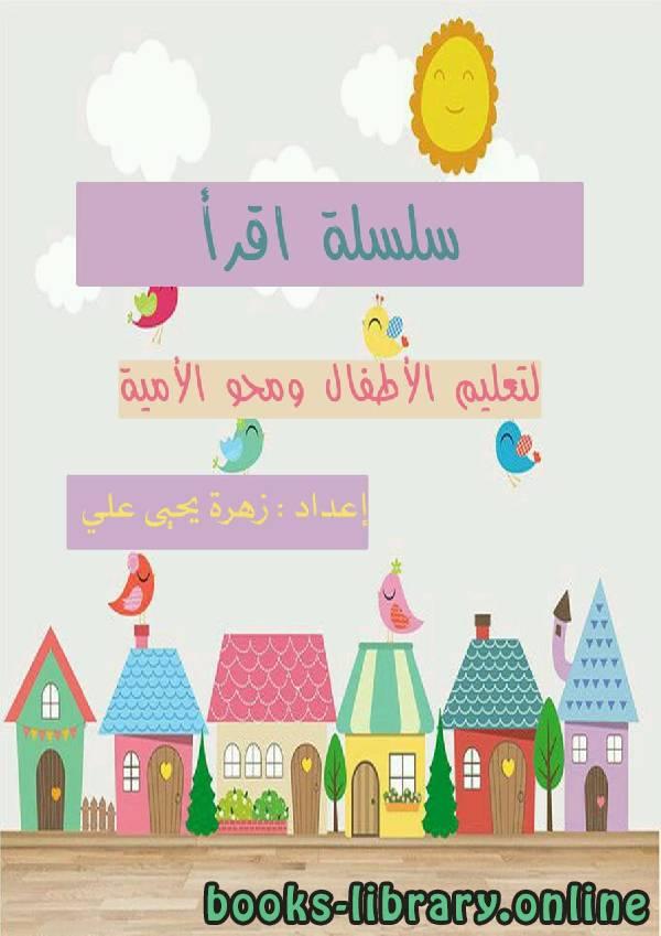 ❞ كتاب سلسلة اقرأ لتعليم الأطفال ومحو الأمية (الجزء الأول) ❝  ⏤ زهره يحيي علي