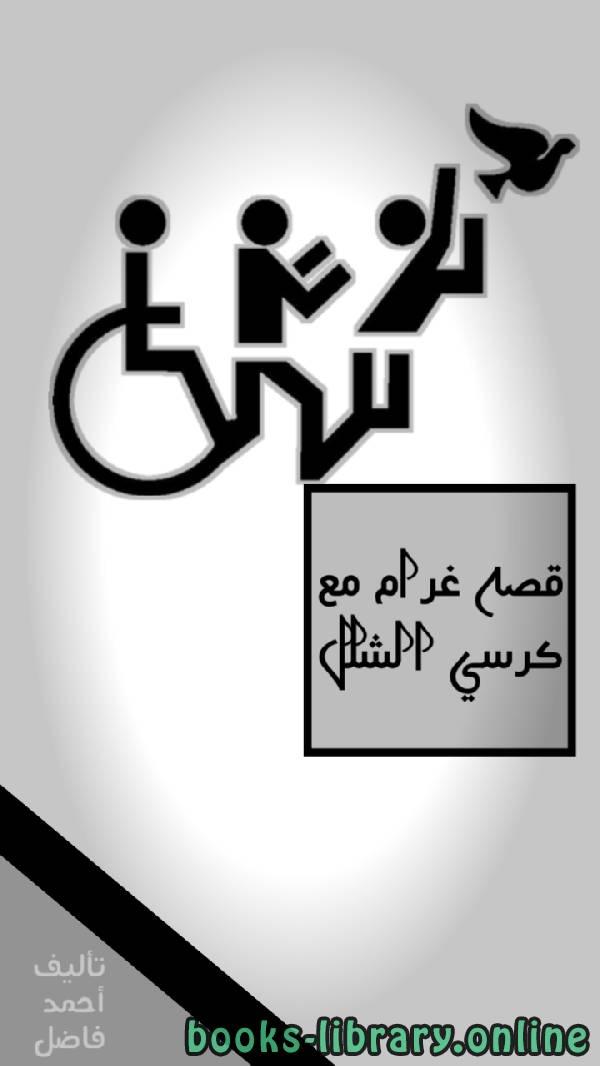 ❞ كتاب قصه غرام مع كرسي الشلل ❝  ⏤ احمد فاضل