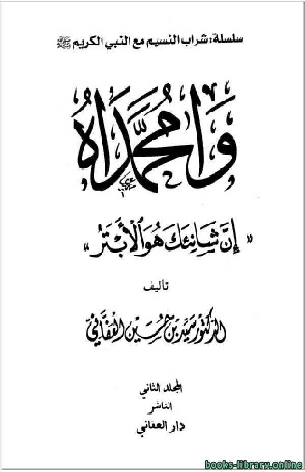 ❞ كتاب  وامحمداه إن شانئك هو الأبتر مجلد 2 ❝  ⏤ سيد حسين العفاني
