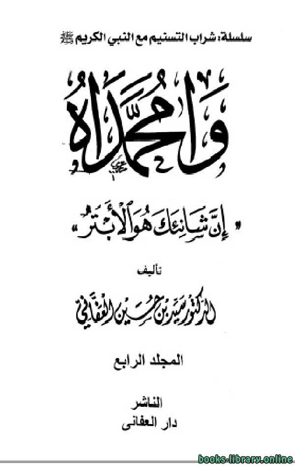 كتاب وامحمداه إن شانئك هو الأبتر مجلد 4