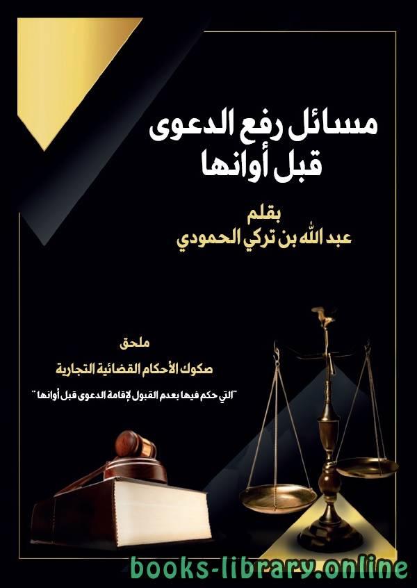 ❞ كتاب مسائل رفع الدعوى قبل أوانها ❝  ⏤ عبدالله بن تركي الحمودي