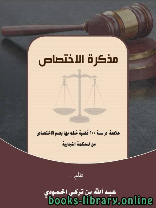 ❞ كتاب مذكرة الاختصاص ❝  ⏤ عبدالله بن تركي الحمودي