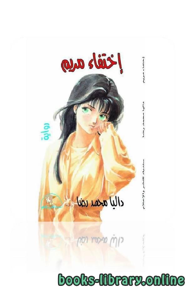 ❞ رواية اختفاء مريم ❝  ⏤ داليا محمد رضا