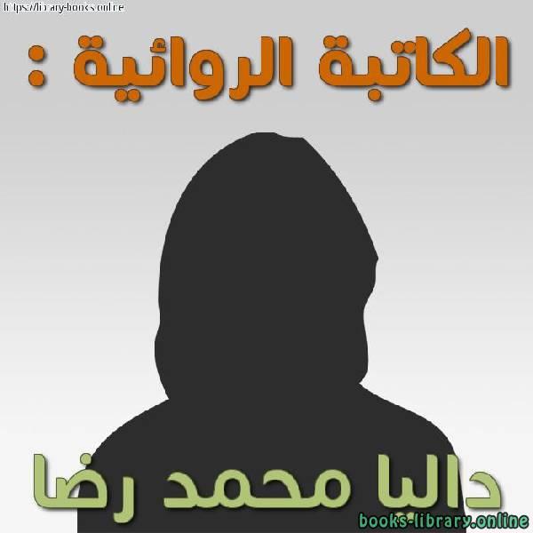 كتب داليا محمد رضا