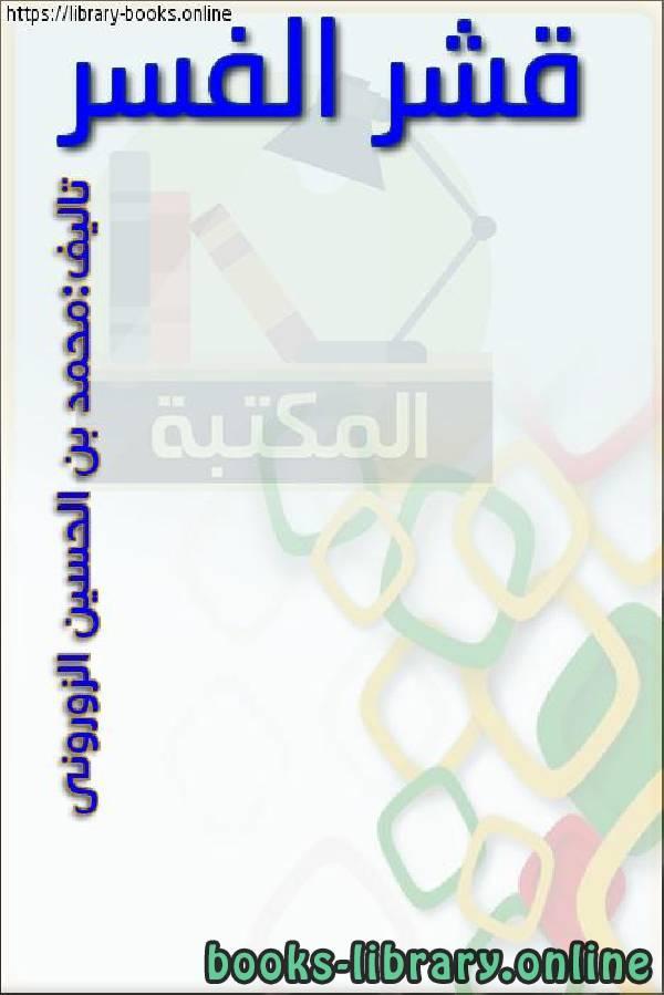 ❞ كتاب  قشر الفسر ❝  ⏤ محمد بن الحسن الزورونى