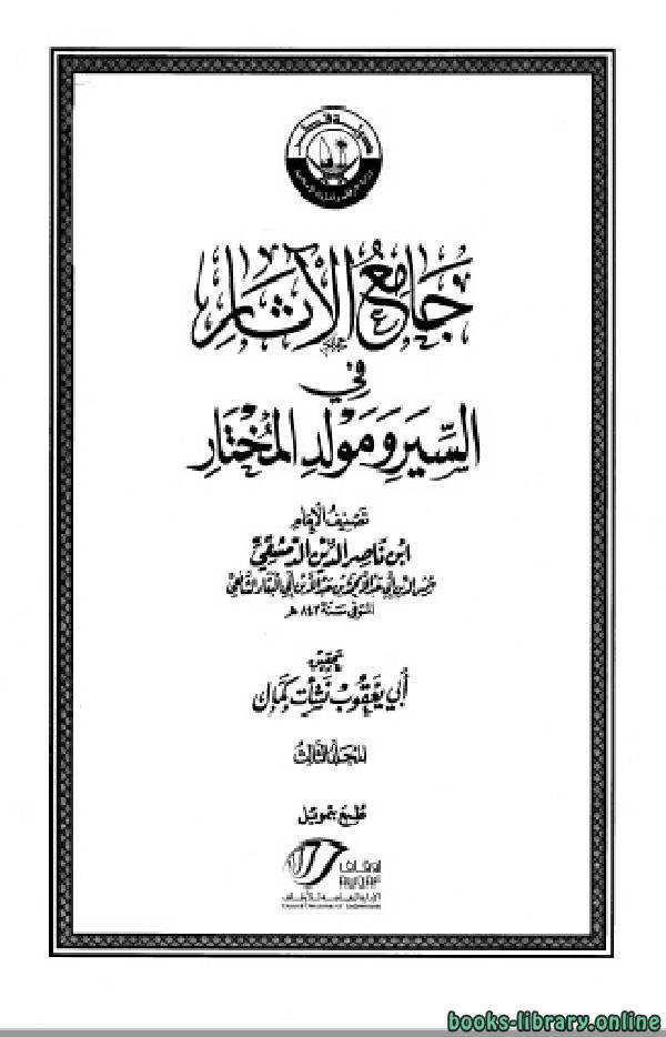 ❞ كتاب جامع الآثار في السير ومولد المختار الجزء الثالث ❝  ⏤ ابن ناصر الدين الدمشقي