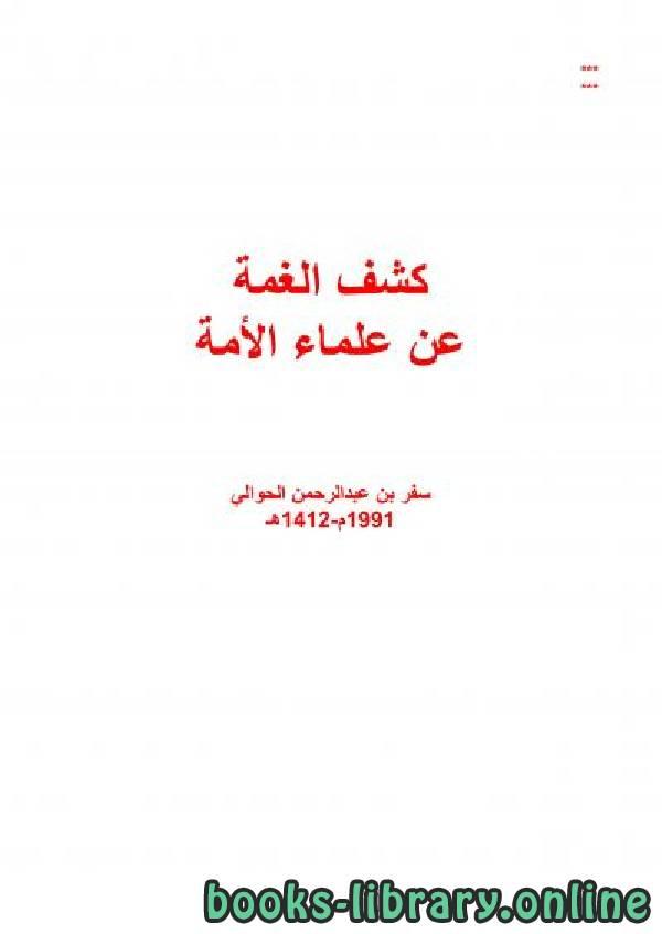 ❞ كتاب كشف الغمة عن علماء الأمة ❝  ⏤ سفر بن عبدالرحمن الحوالي