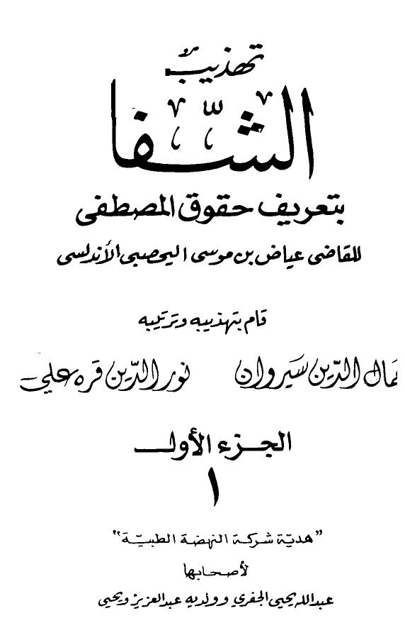 تحميل كتاب الشفا للقاضي عياض pdf