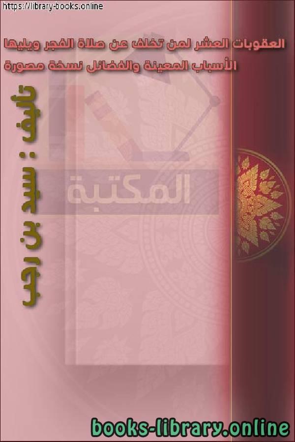 صلاة الصبح الرياض