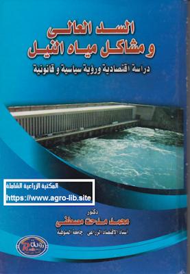 السد العالي و مشاكل ماه النيل