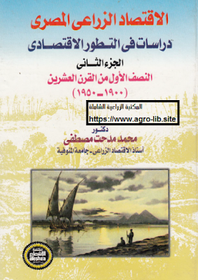 الاقتصاد الزراعي المصري - دراسات في التطور الاقتصادي