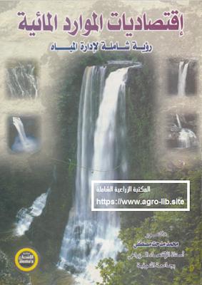 اقتصاديات الموارد المائية - رؤية شاملة لآدارة المياه