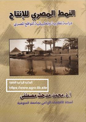 النمط المصري للانتاج - دراسة نظرية و تطبيقية للواقع المصري