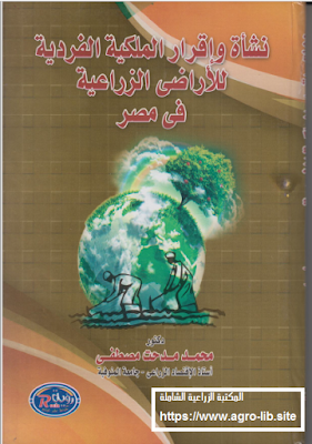 ❞ كتاب نشأة و اقرار الملكية الفردية للاراضي الزراعية في مصر ❝  ⏤ محمد مدحت مصطفى