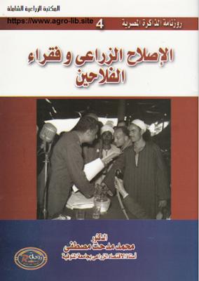❞ كتاب الاصلاح الزراعي و فقراء الفلاحين ❝  ⏤ محمد مدحت مصطفى