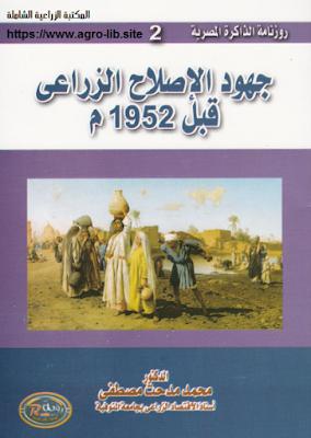 جهود الاصلاح الزراعي قبل 1952 م