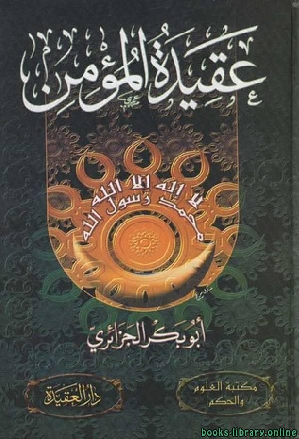 ❞ كتاب عقيدة المؤمن ❝  ⏤ أبو بكر جابر الجزائري