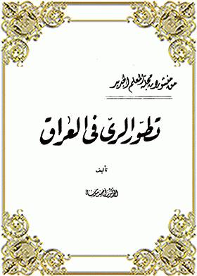 ❞ كتاب تطور الري في العراق ❝  ⏤ احمد سوسة