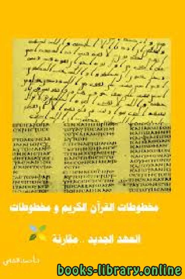 ❞ كتاب مخطوطات القرآن الكريم و مخطوطات العهد الجديد ..مقارنة ❝  ⏤ أحمد الشامي