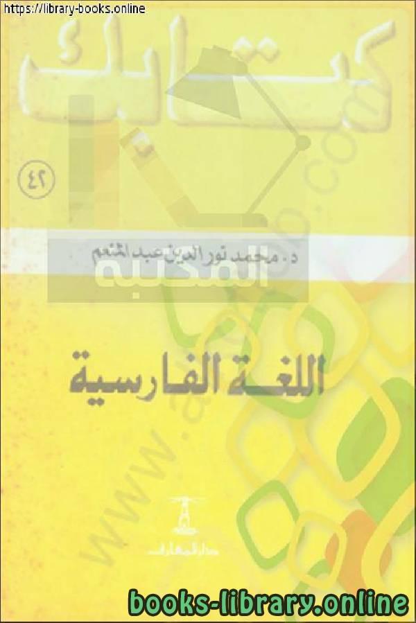 كتاب  اللغة الفارسية