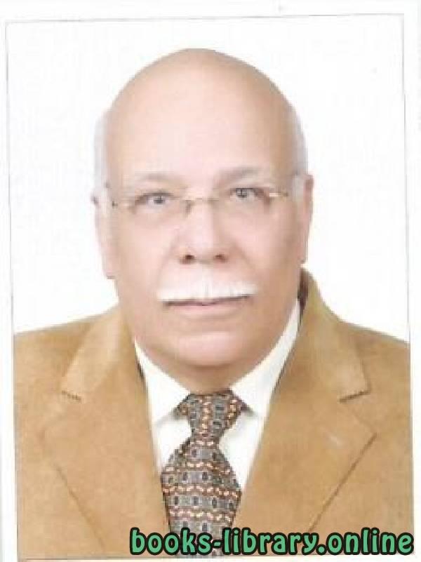 كتب محمد نور الدين عبد المنعم