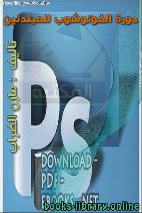❞ كتاب دورة الفوتوشوب للمبتدئين ❝  ⏤ مازن الضراب