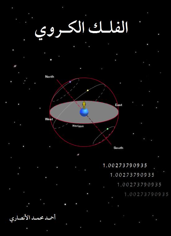 ❞ كتاب الفلك الكروي ❝  ⏤ احمد محمد الأنصاري
