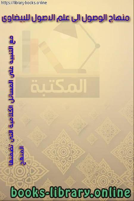 كتاب شرح منهاج الوصول إلى علم الأصول للبيضاوي (مع التنبيه على المسائل الكلامية التي تضمنها متن المنهاج)