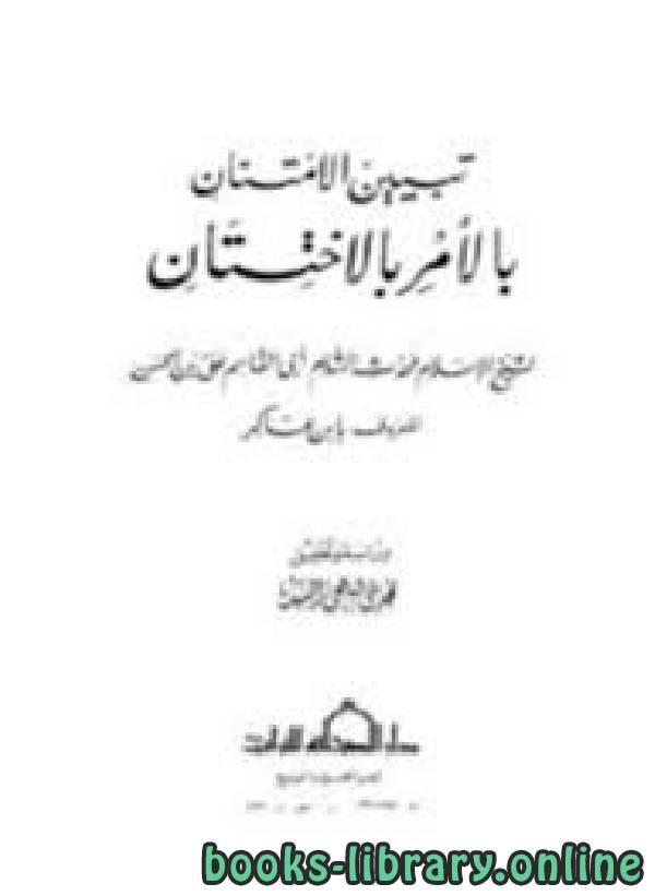 ❞ كتاب تبيين الامتنان بالأمر بالاختتان ❝  ⏤ علي بن الحسن بن عساكر أبو القاسم