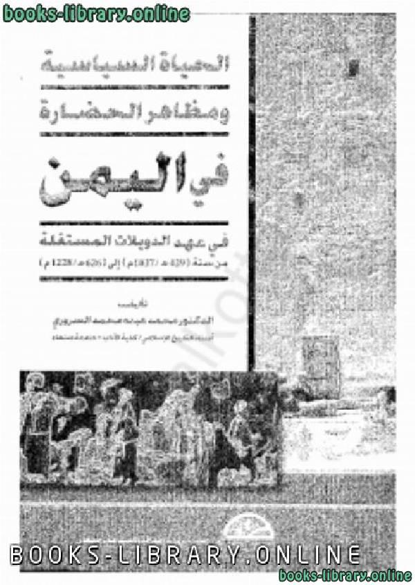 ❞ كتاب الحياة السياسية ومظاهر الحضارة في اليمن في عهد الدويلات المستقلة من 429 إلى 626 هجرية pdf ❝  ⏤ محمد السروري