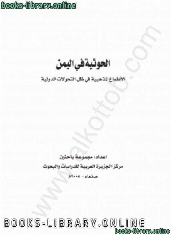 ❞ كتاب الحوثية فى اليمن - الأطماع المذهبية فى ظل التحولات الدولية ❝  ⏤ مجموعة باحثين