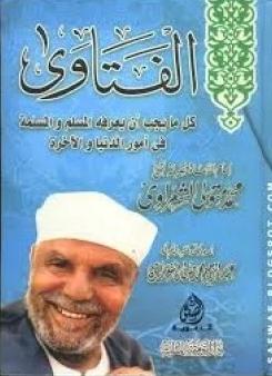 كتاب فتاوى الشعراوى
