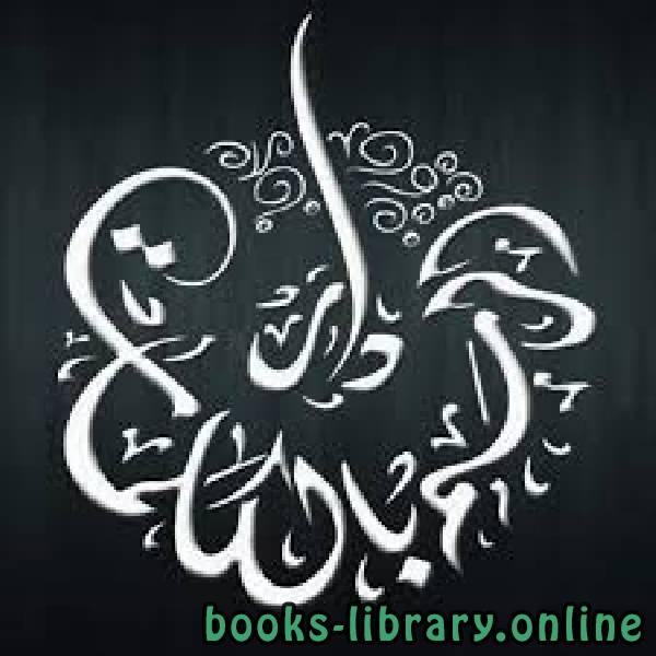 كتب دار الرسم بالكلمات للنشر و التوزيع
