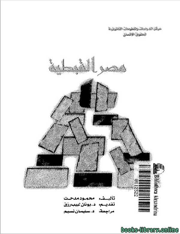 ❞ كتاب مصر القبطية ❝  ⏤ محمود مدحت