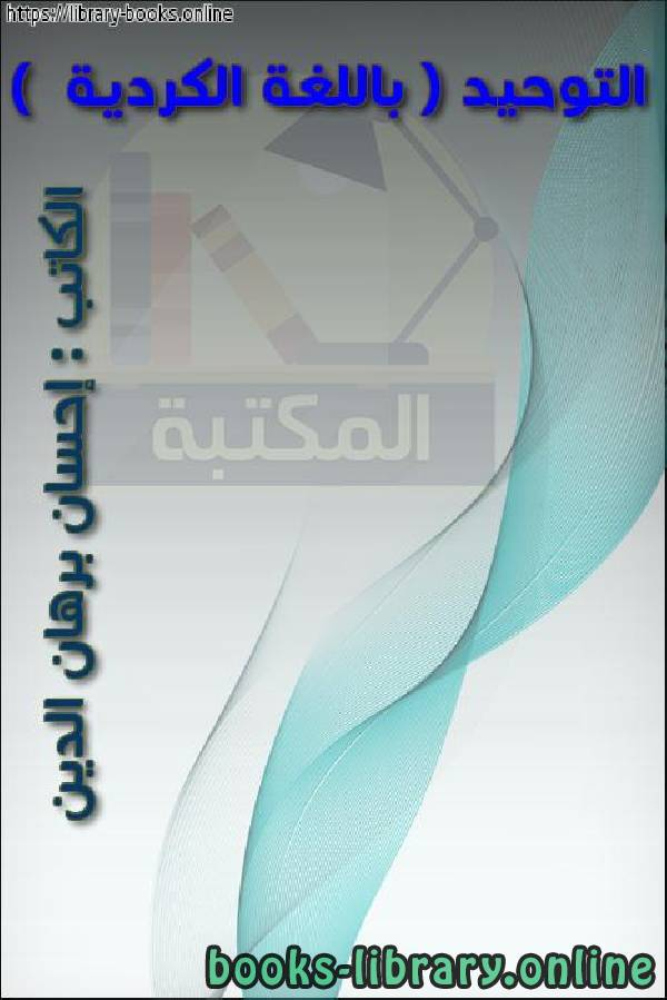 ❞ كتاب التوحيد ( باللغة الكردية )  ❝