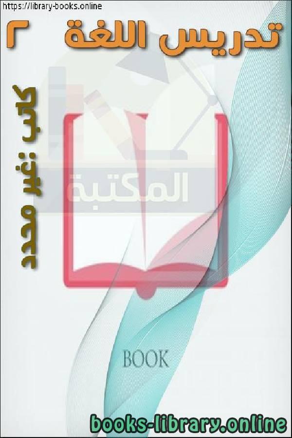 ❞ كتاب تدريس اللغة 2  ❝  ⏤ كاتب غير محدد