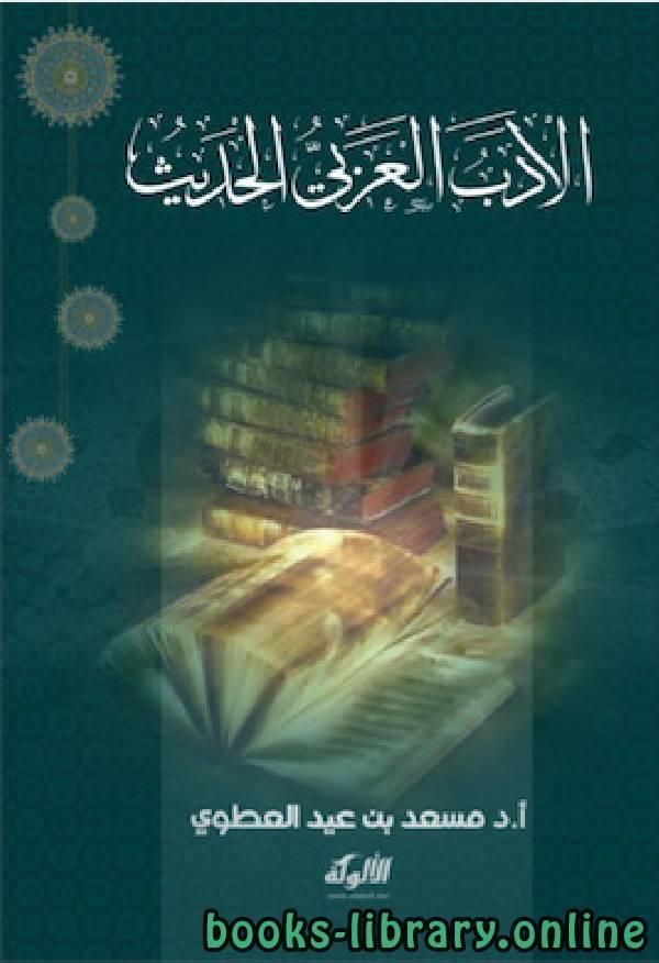 ❞ كتاب الادب العربي الحديث ❝  ⏤ مسعد بن عيد العطوي