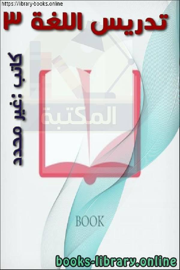 تدريس اللغة 3