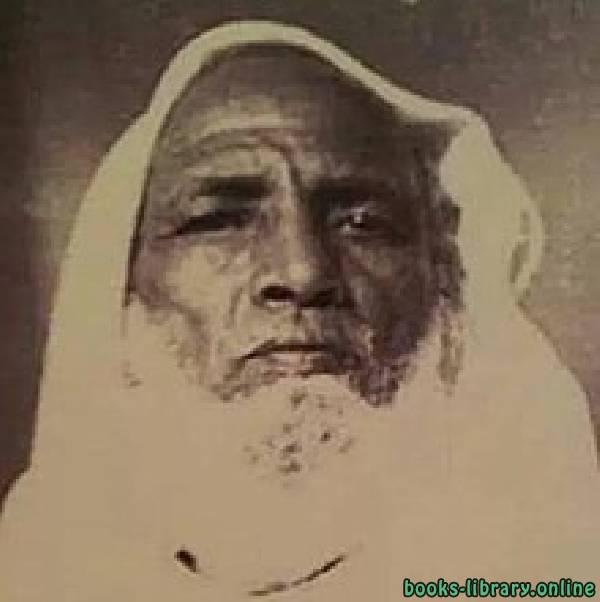 كتب محمد الأمين بن محمد المختار الجكني الشنقيطي